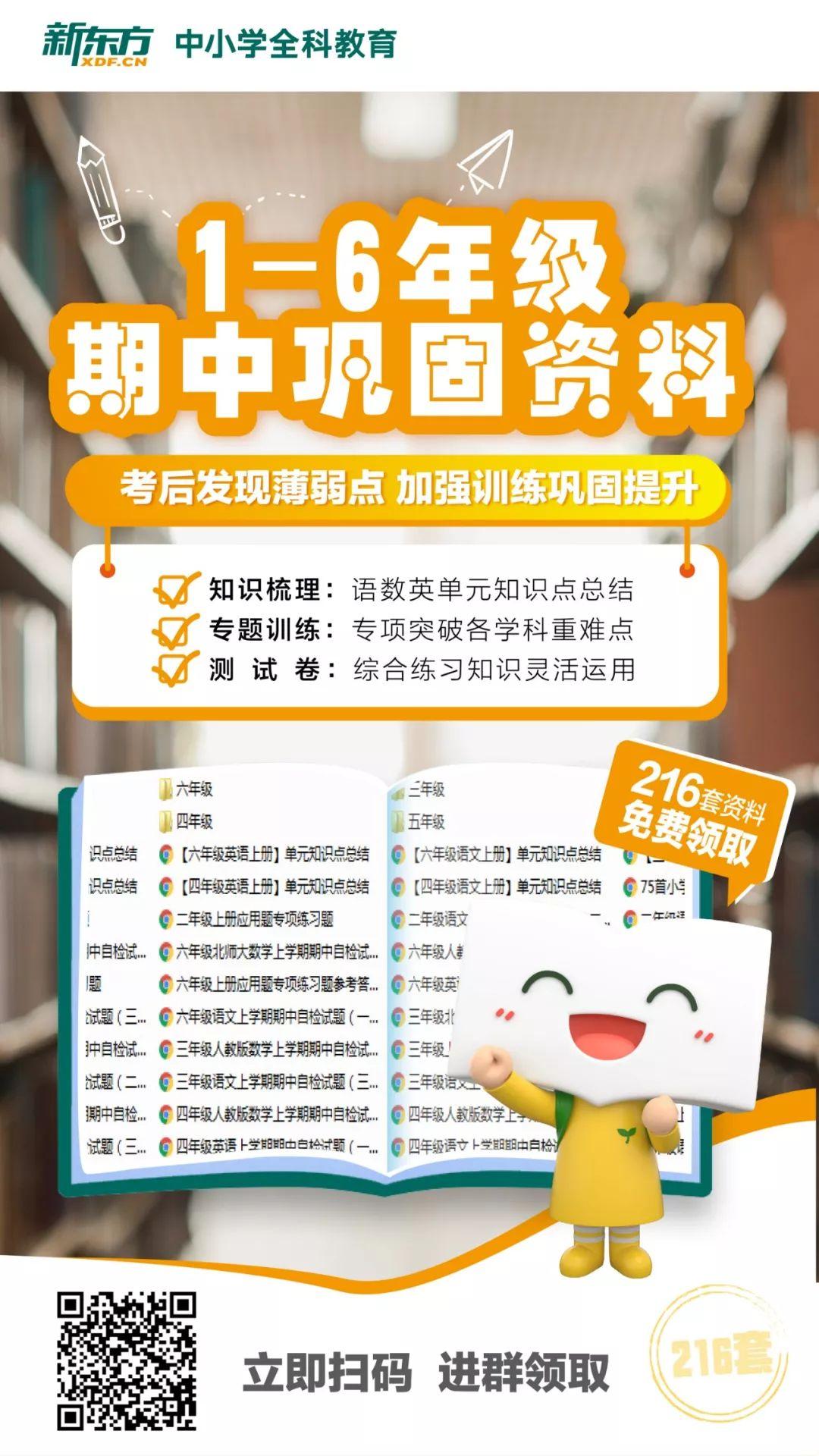 郑州新东方小学教育