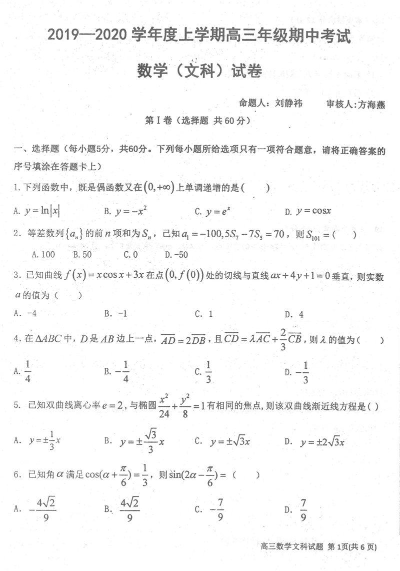 2019-2020河北衡水中学高三上学期期中数学文试卷答案解析