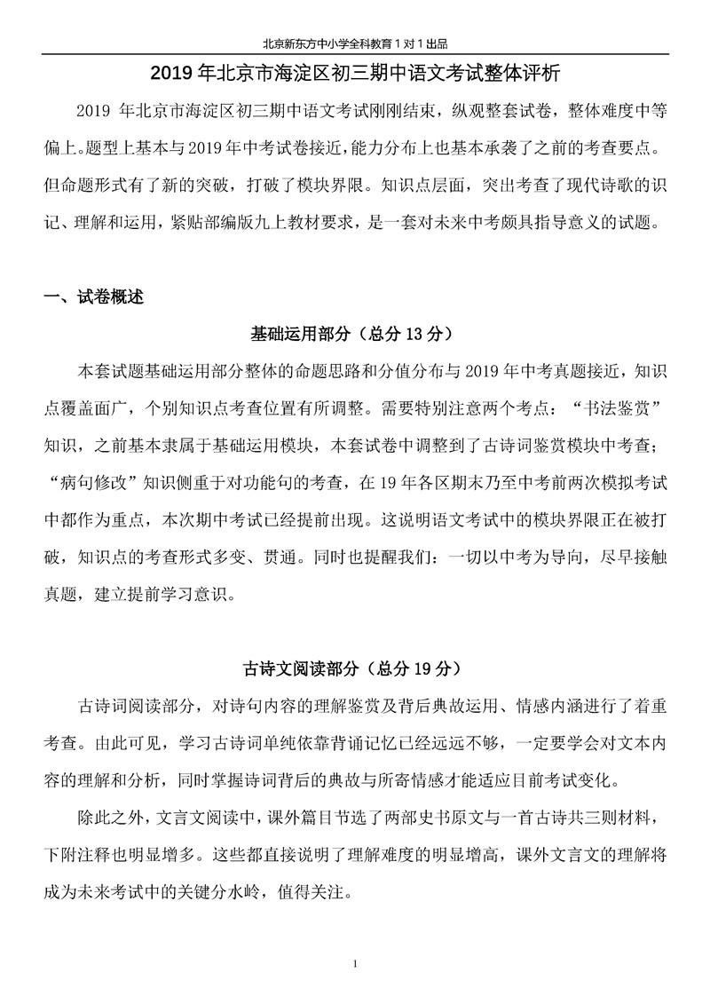 2020海淀区初三上期中语文考试整体评析(新东方版)