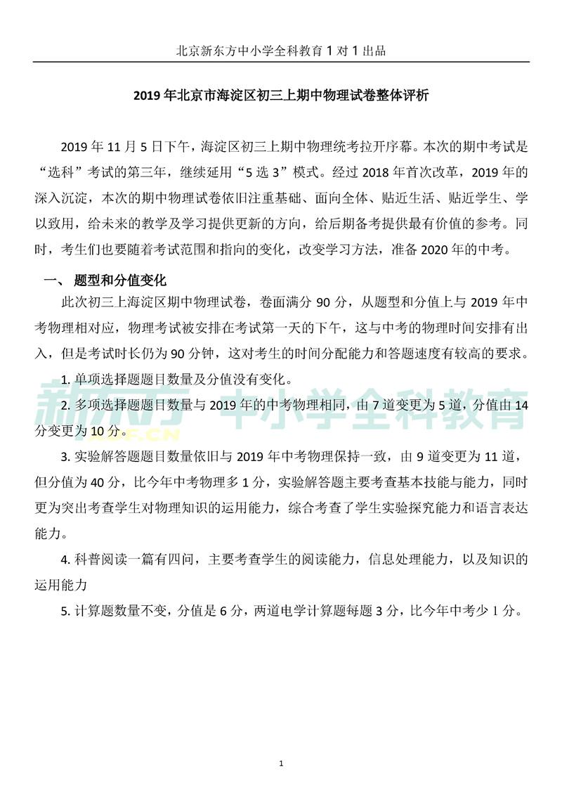 2020海淀区初三上期中物理考试整体评析
