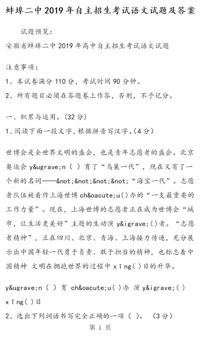 2019安徽蚌埠二中自主招生语文试题及答案