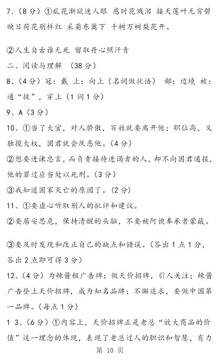 2019安徽蚌埠二中送彩金500的网站大白菜语文试题及答案