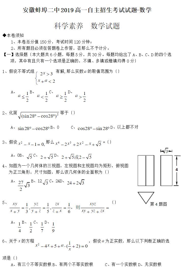 2019安徽蚌埠二中自主招生数学试题及答案