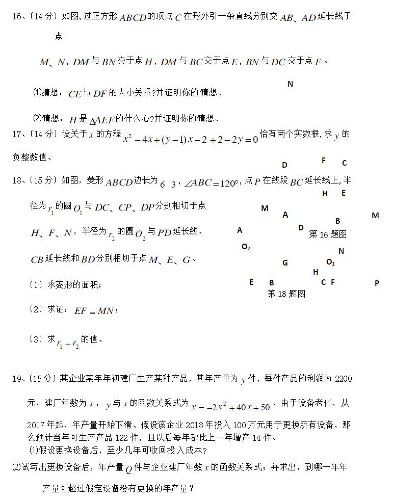 2019安徽蚌埠二中送彩金500的网站大白菜数学试题及答案