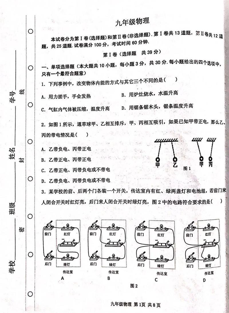 2019-2020天津红桥区初三上期中物理试题及答案