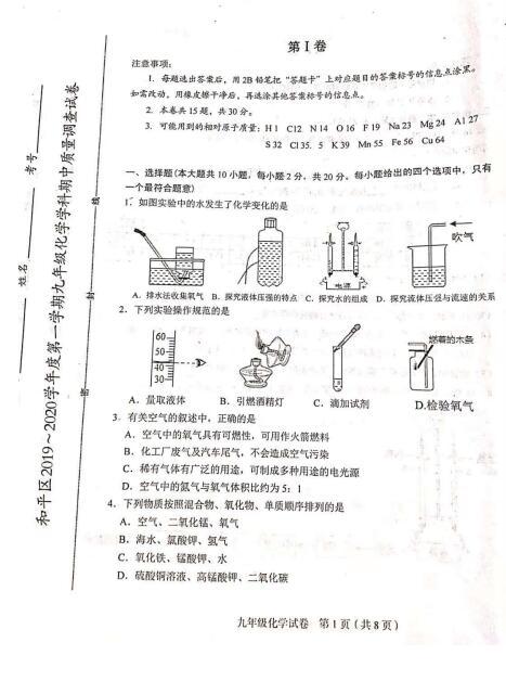 2019-2020天津和平区初三上期中化学试题及答案