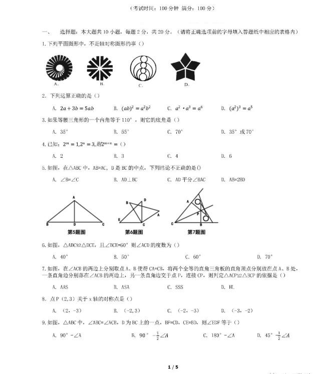 2019-2020北京一零一中学八年级数学上册期中测试卷无答案