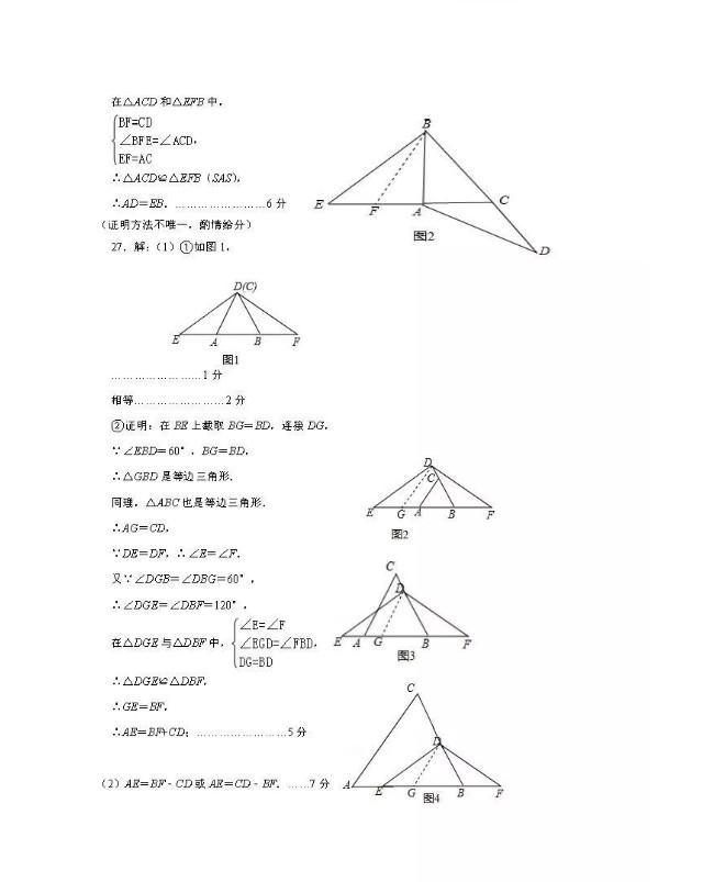 北京日坛中学2019-2020八年级数学上册期中联考试卷含答案