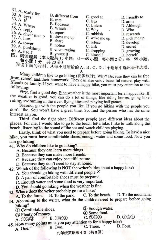 2019-2020天津河北区初三上期中英语试题及答案