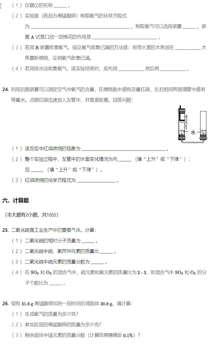 2019-2020天津河北区初三上期中化学试题及答案