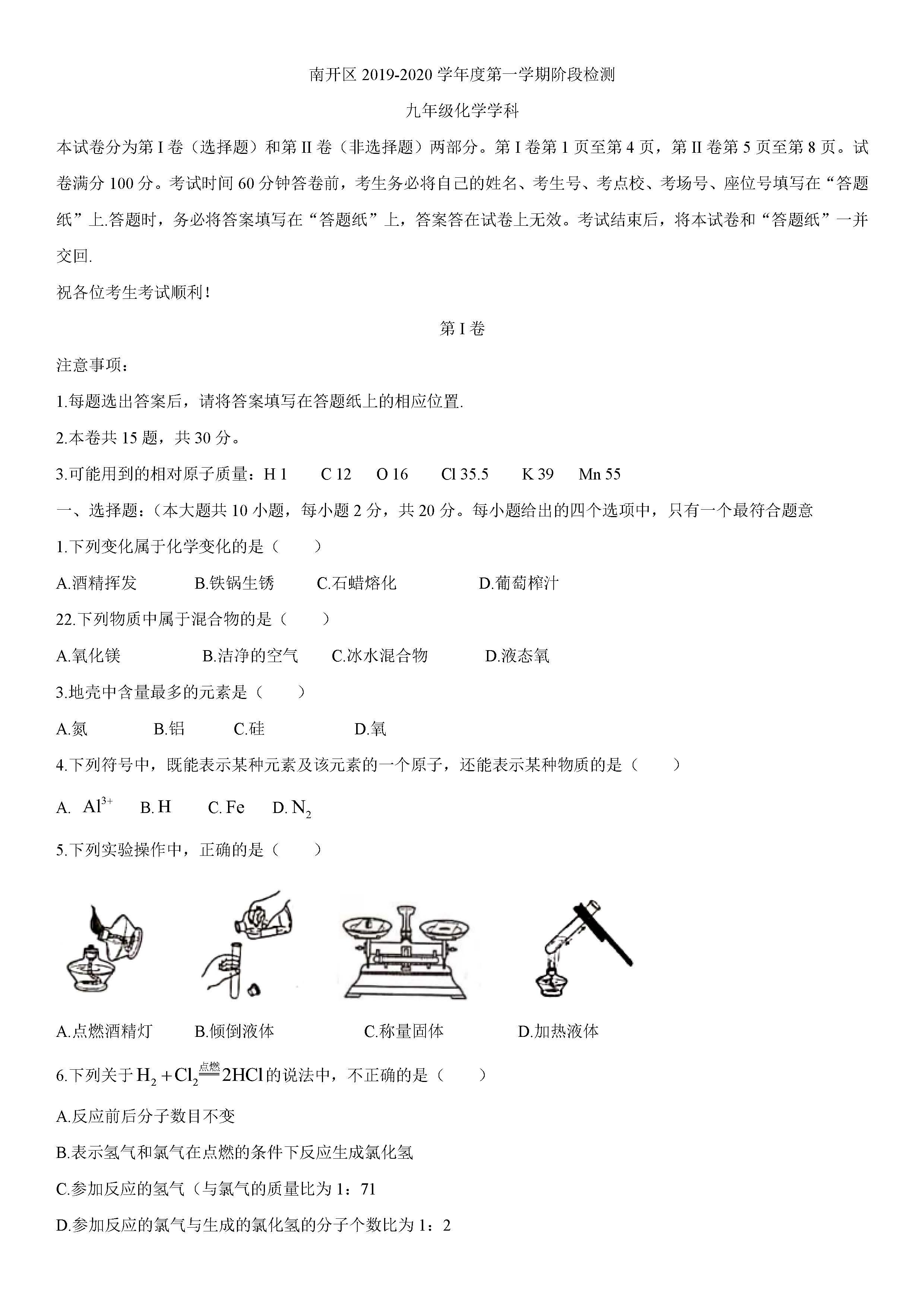 2019-2020天津南开区初三上期中化学试题及答案