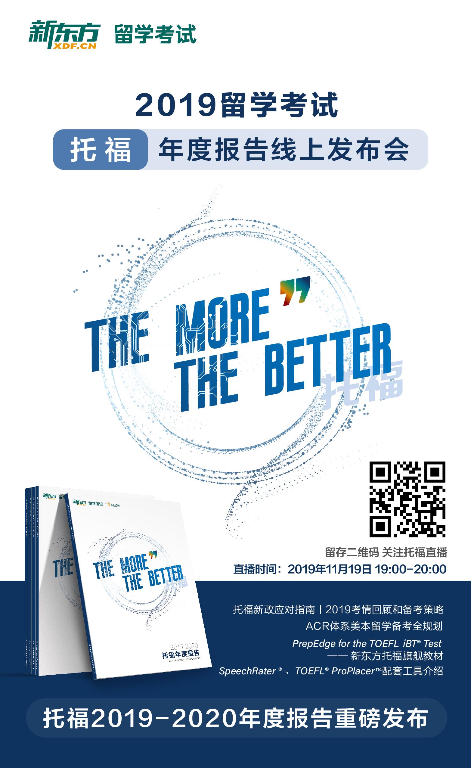 2019托福考试诊断报告来袭 锁定新东方直播