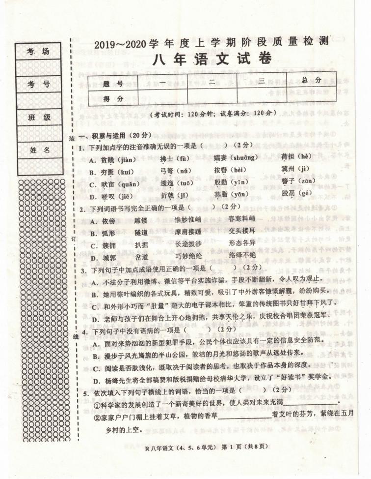 辽宁海城市六中2019-2020初二年级语文上册期中试卷无答案