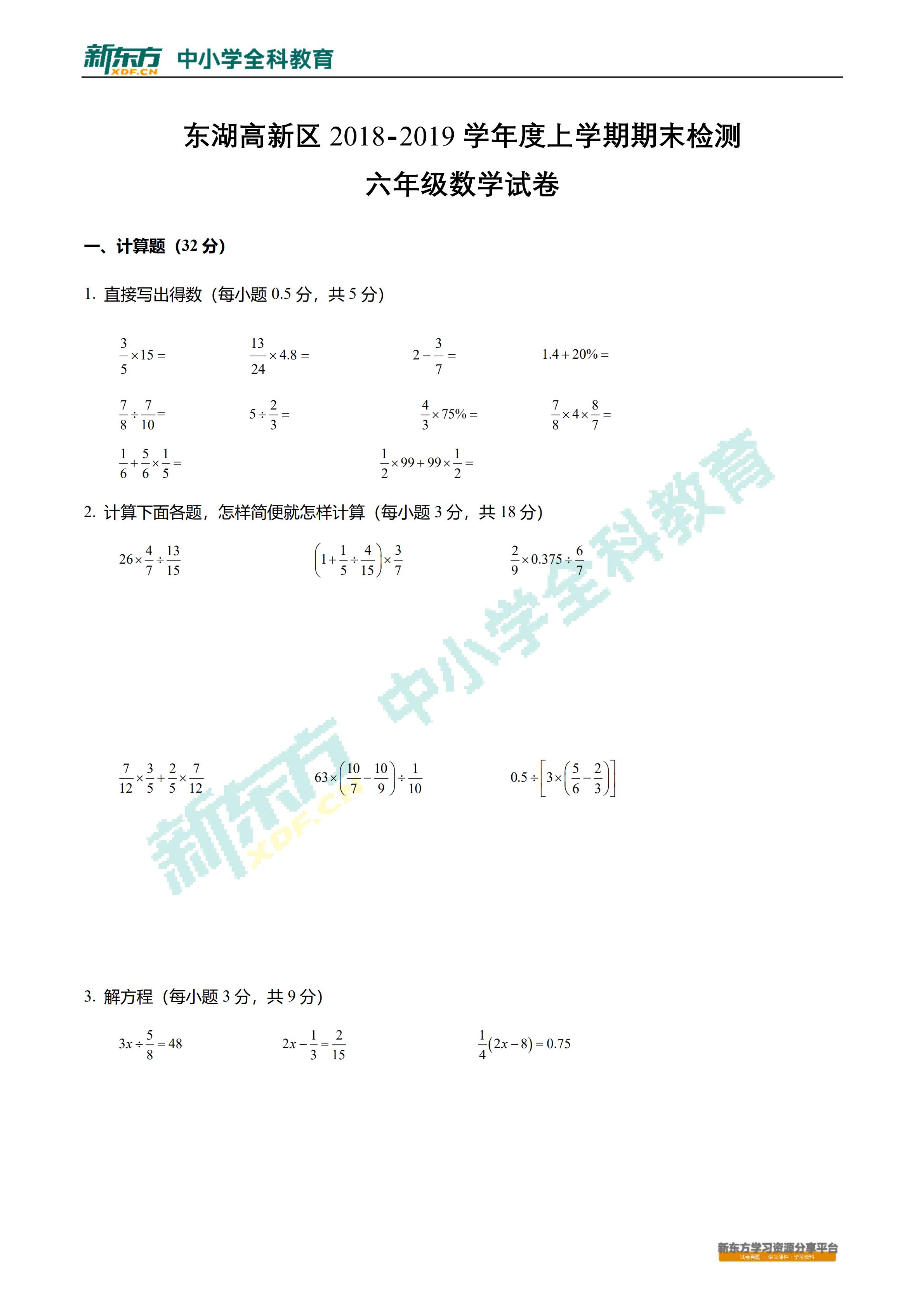2018武汉高新六年级上学期期末数学试卷
