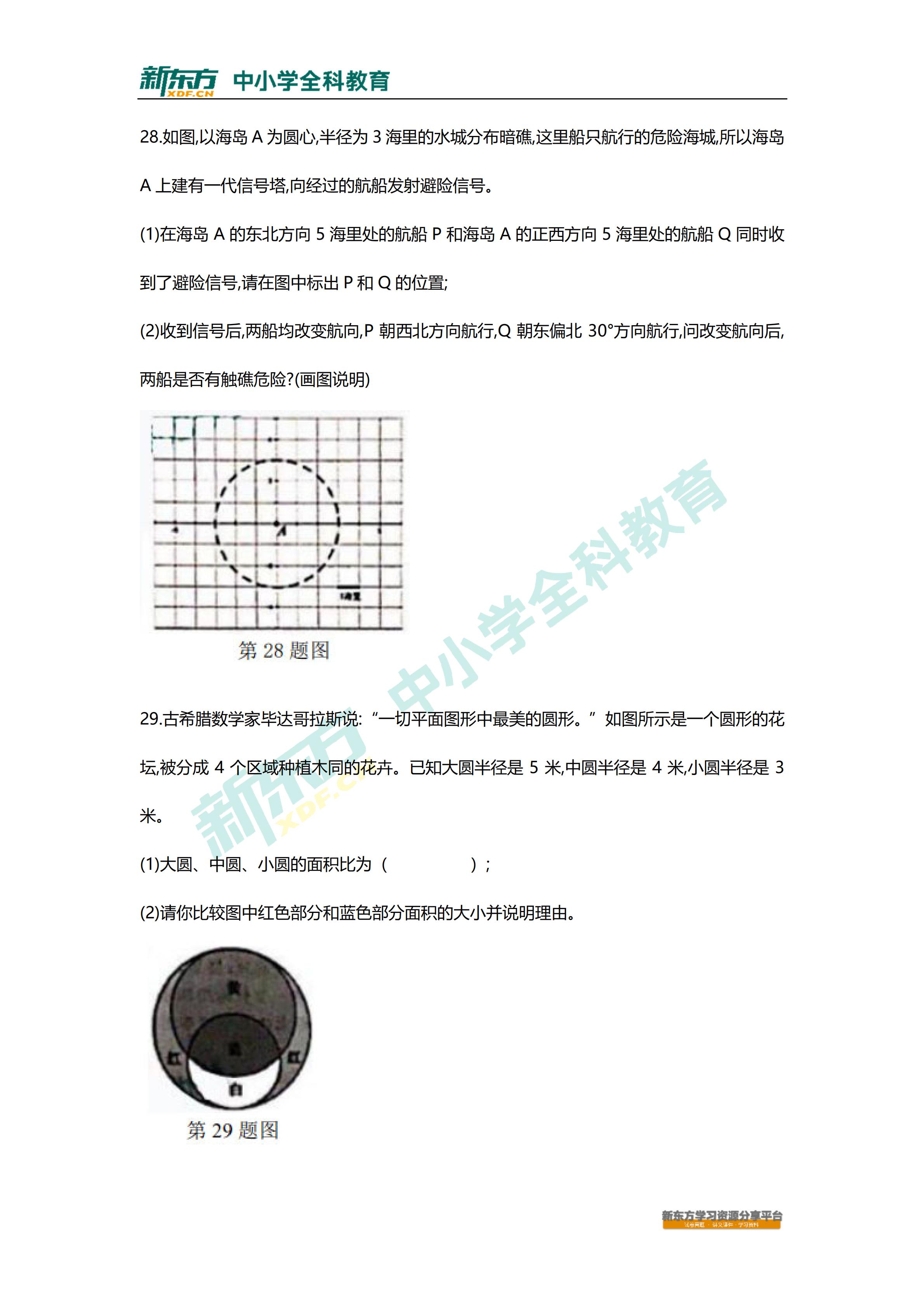 2018武汉江汉六年级上学期期末数学试卷