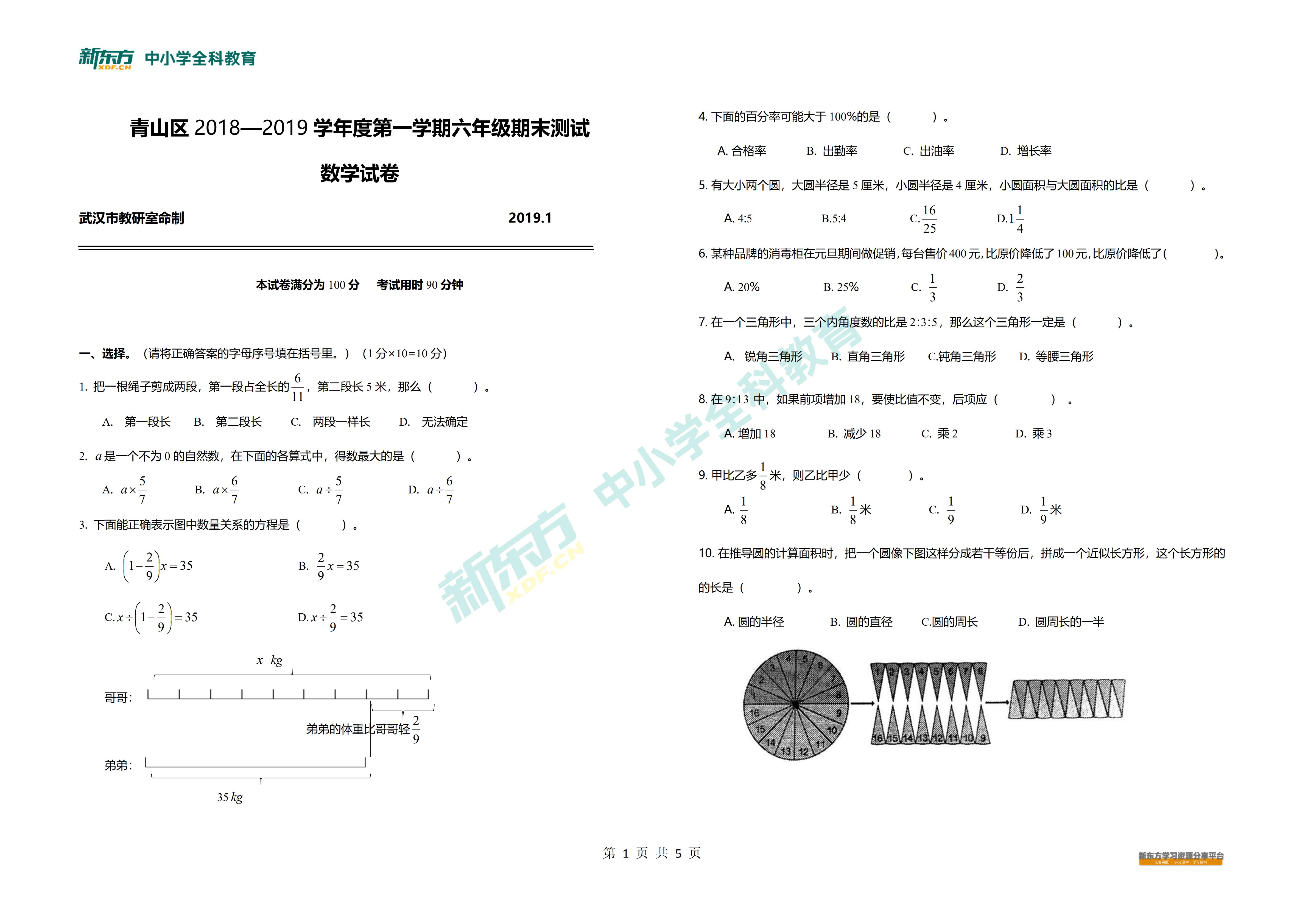 2018武汉青山六年级上学期期末数学试卷