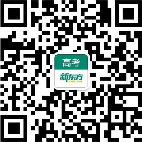 新东方网高考官方微信