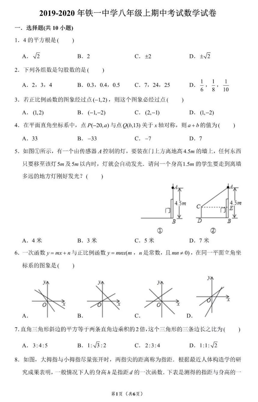 陕西铁一中2019-2020八年级数学上期中试题无答案(图片版)