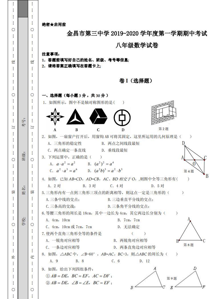 甘肃金昌市三中2019-2020八年级数学上期中试题无答案