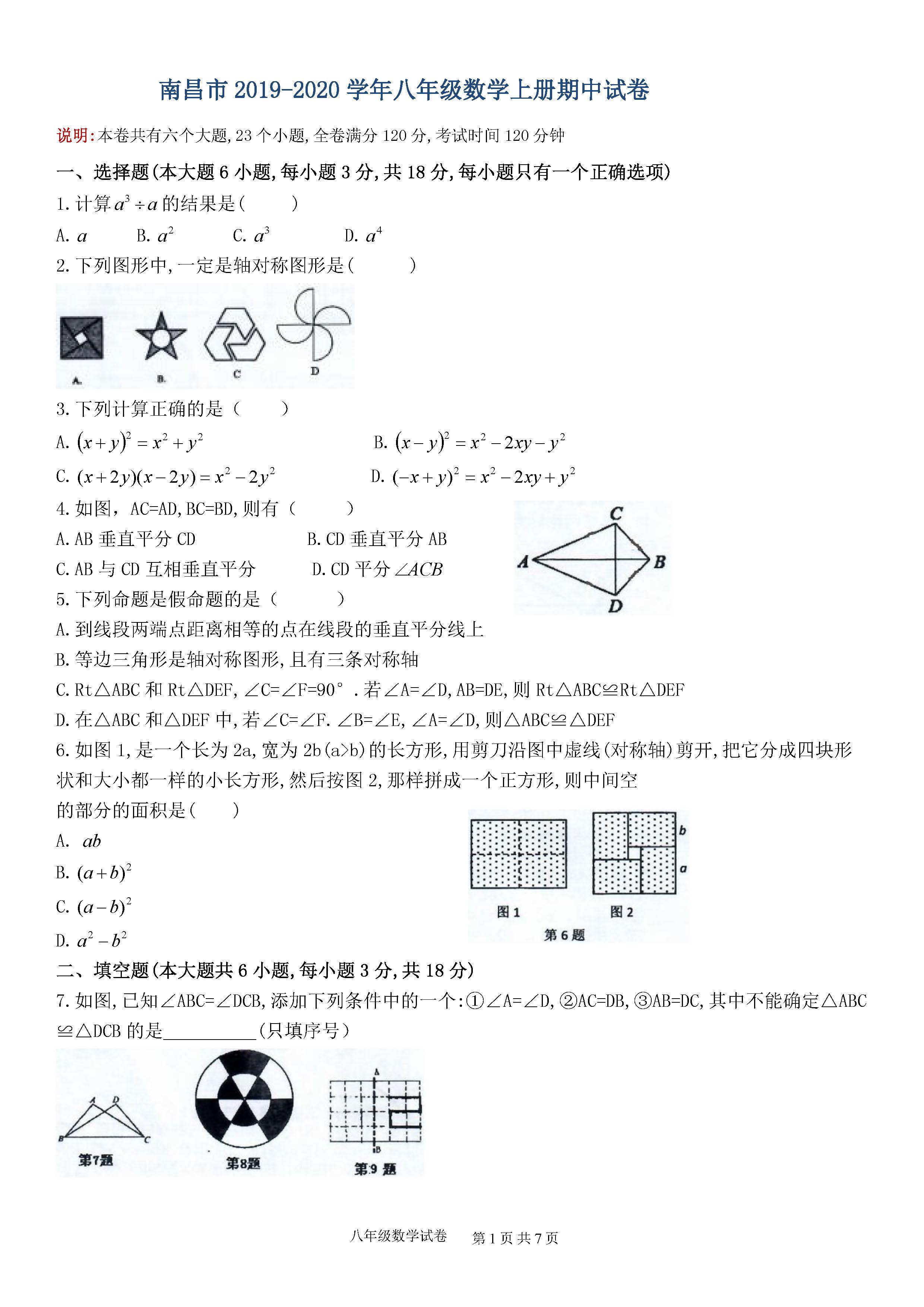 江西南昌市2019-2020初二年级数学上期中试题无答案
