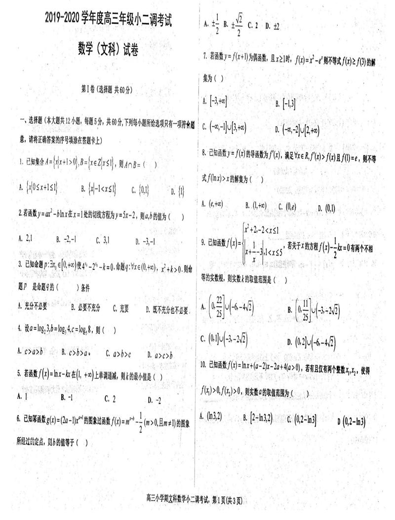 2020衡水中学高三小二调数学试卷答案解析