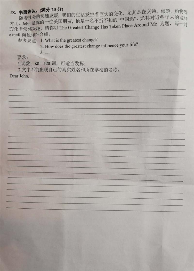 2019-2020重庆八中初三上期中英语试题