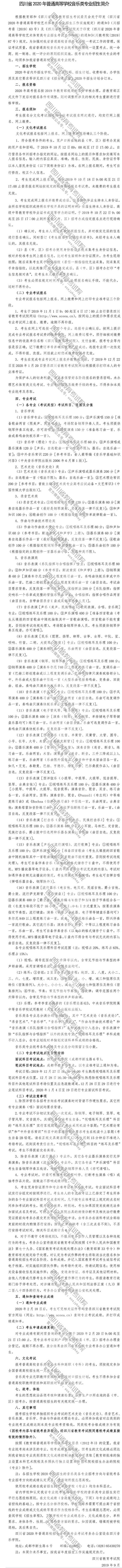 四川省发布2020年普通高等学校音乐类专业招生简章