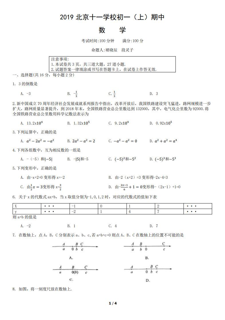 2019-2020北京十一学校七年级数学上期中试题无答案