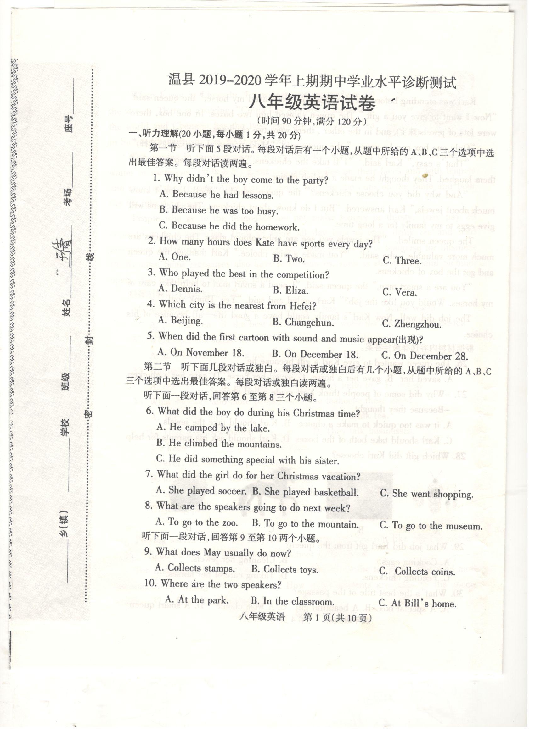 2019-2020河南焦作市温县八年级英语上册期中试题答案(图片版)