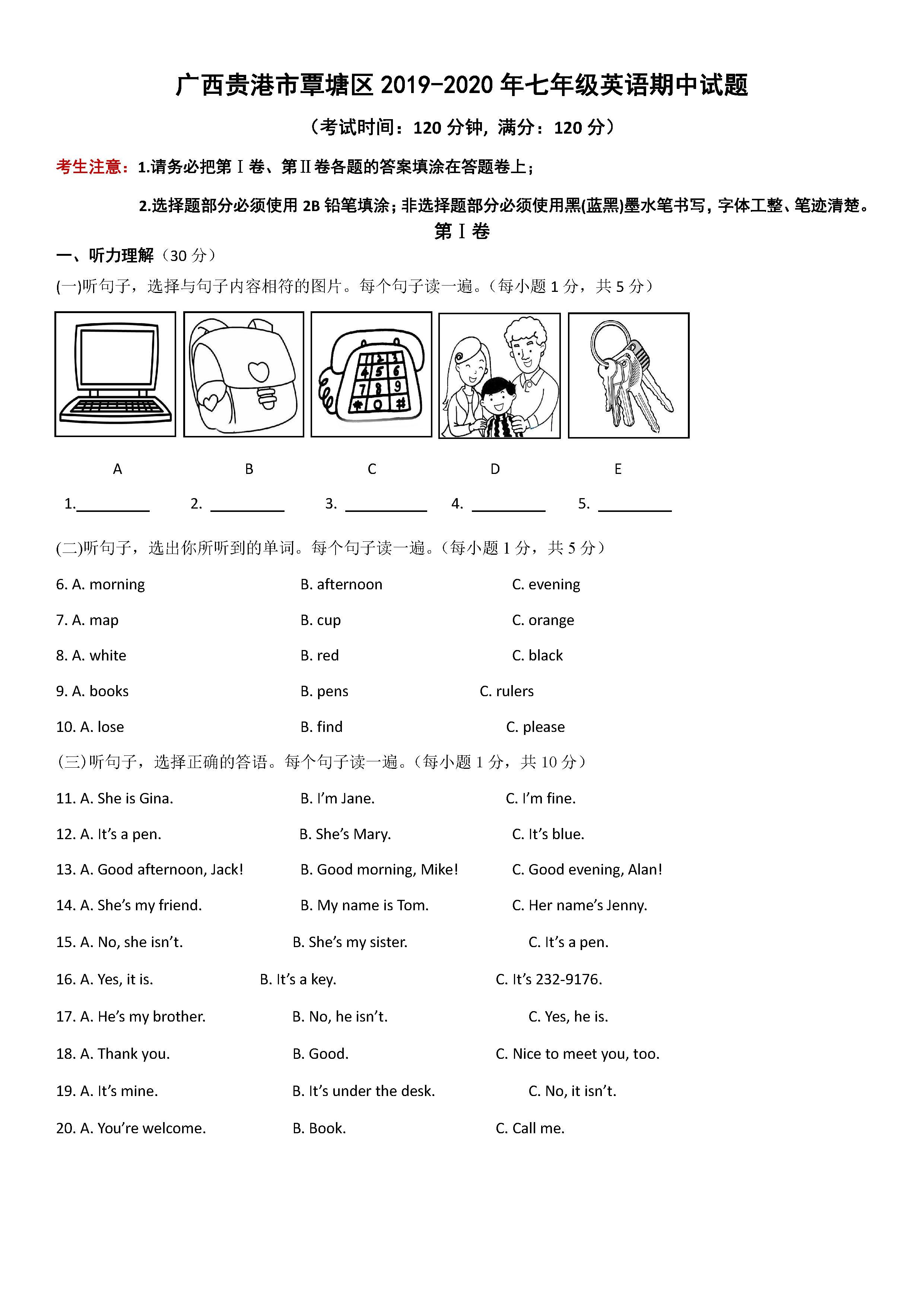 2019-2020广西贵港市覃塘区七年级英语上册期中试题含答案