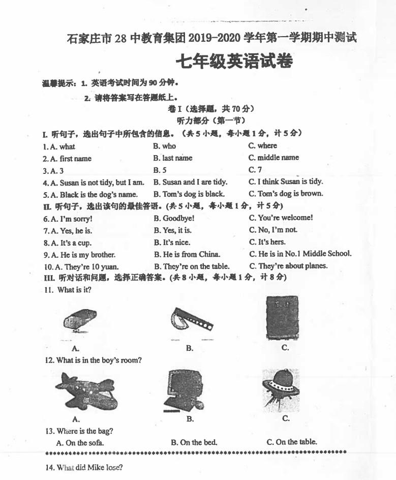 2019-2020河北石家庄市28中七年级英语上册期中试题答案