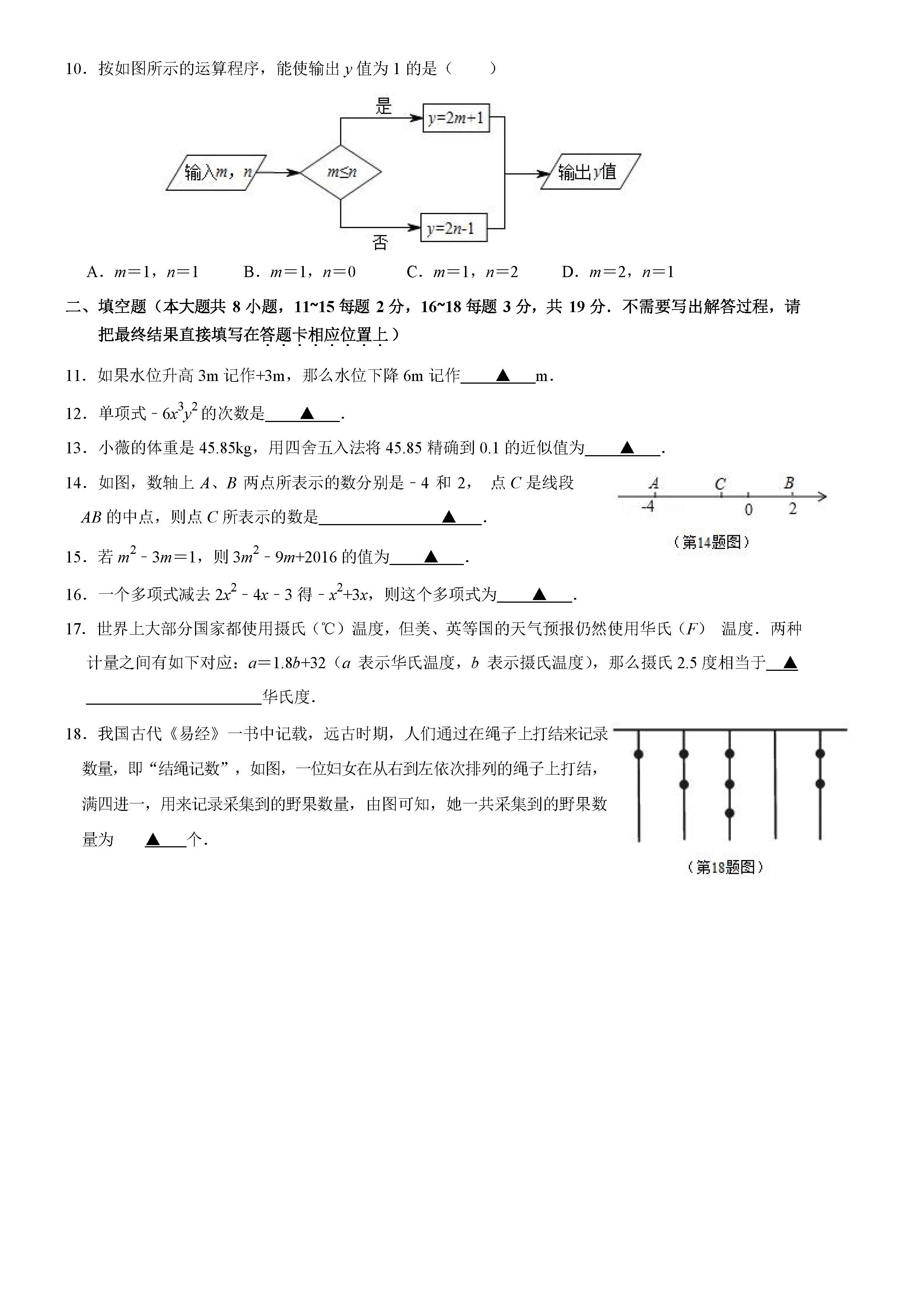2019-2020江苏省南通市初一年级数学上册期中试题含答案