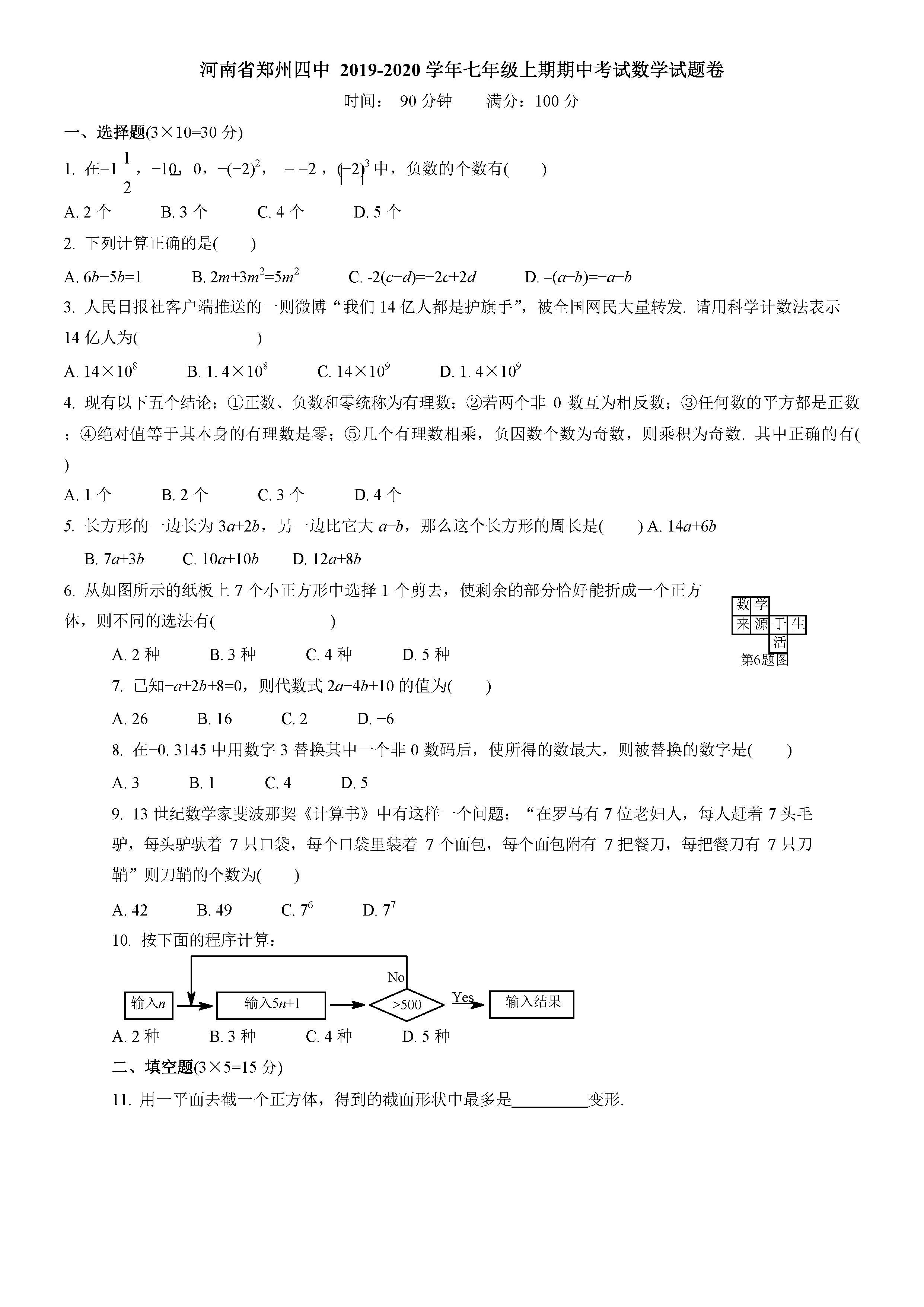 2019-2020河南省郑州四中七年级数学上册期中试题含答案
