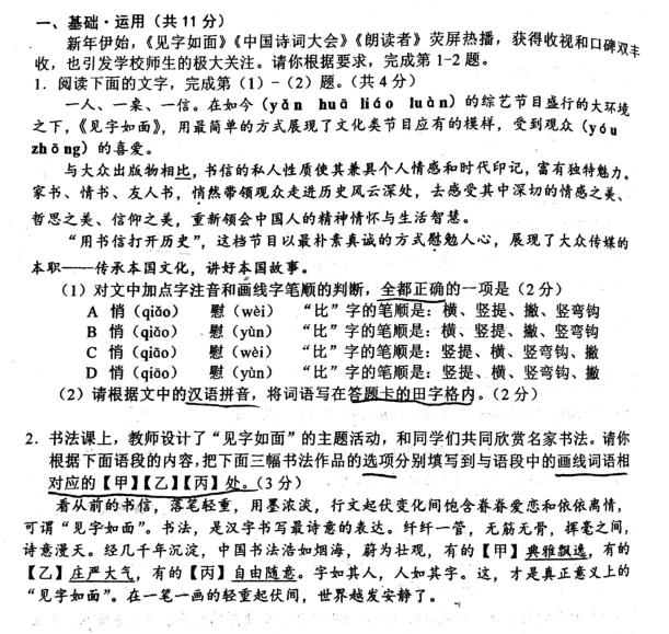 2019-2020北京东城50中八年级语文上册期中试卷无答案