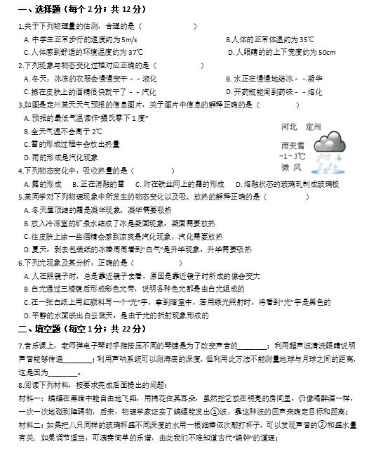 2019-2020吉林省吉林八年级英语上册期中试卷含答案