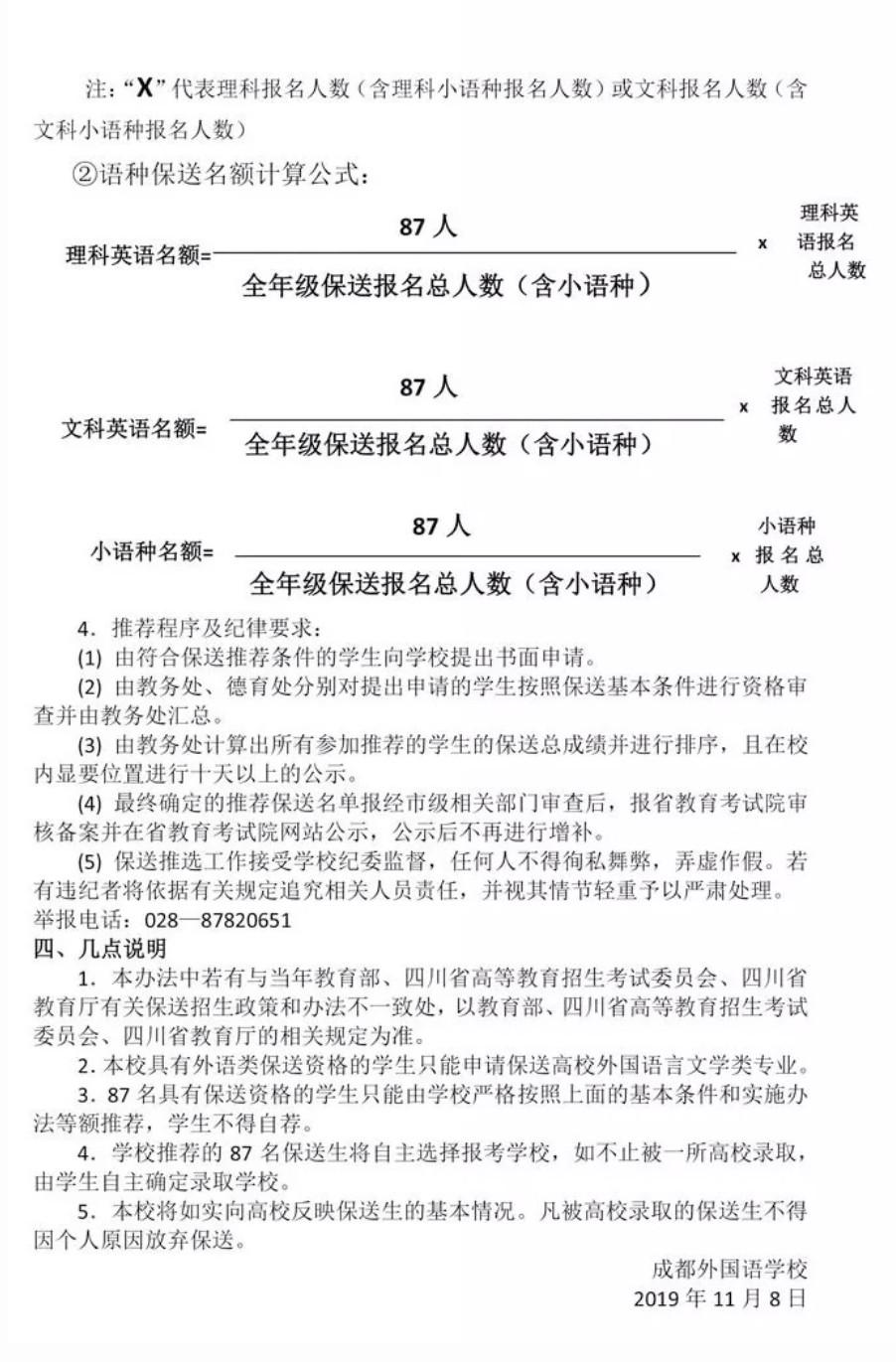 2020成都外国语学校中考保送生推选87个名额(外语类)