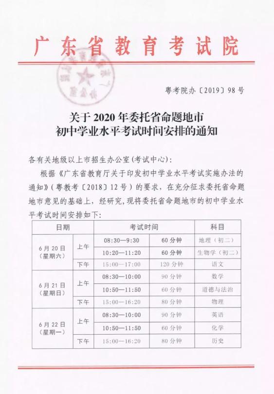 广东省考试院关于2020中考考试时间变化安排通知