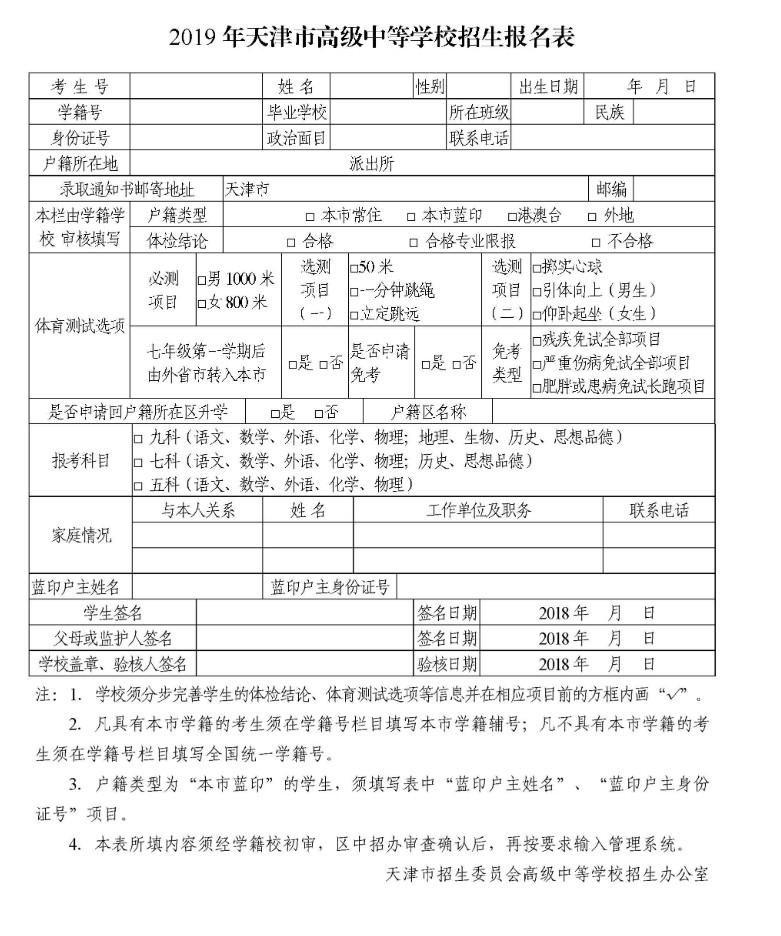 2020天津市中考报名时间及需要注意的四件事
