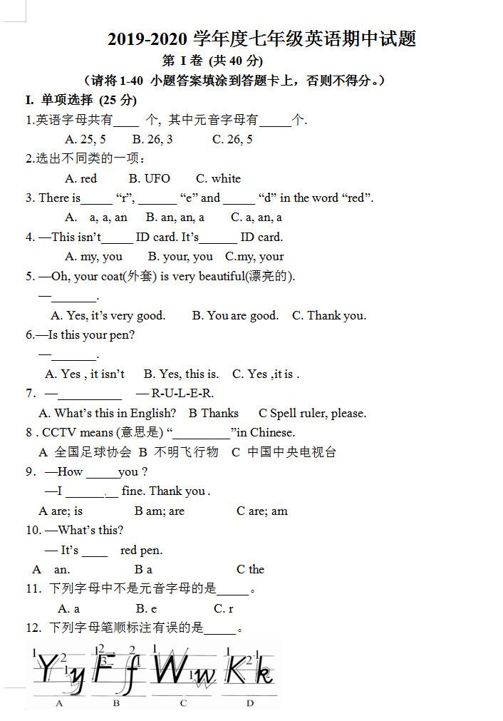 2019-2020临沂蒙阴县四中七年级英语上册期中试题无答案