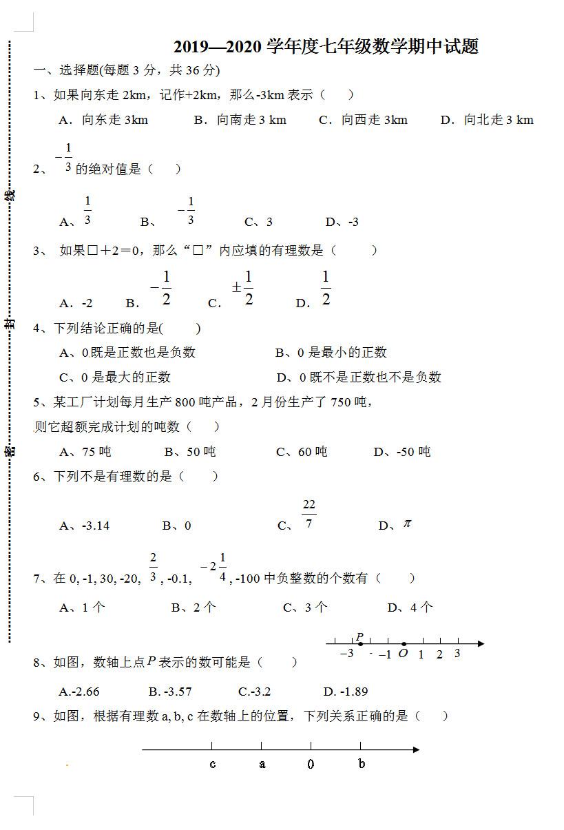 2019-2020临沂市蒙阴县四中七年级数学上册期中试题无答案