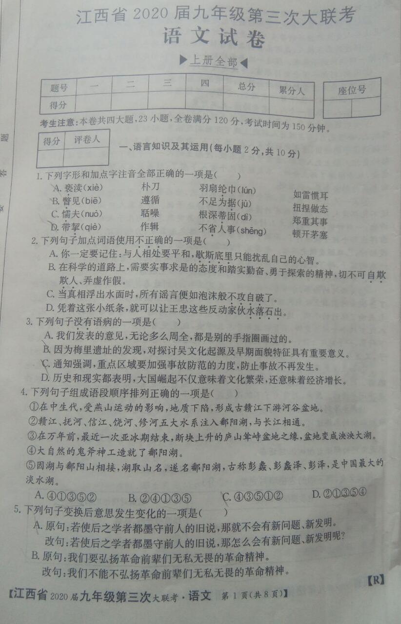 2020届江西九年级第三次测试语文试题及答案