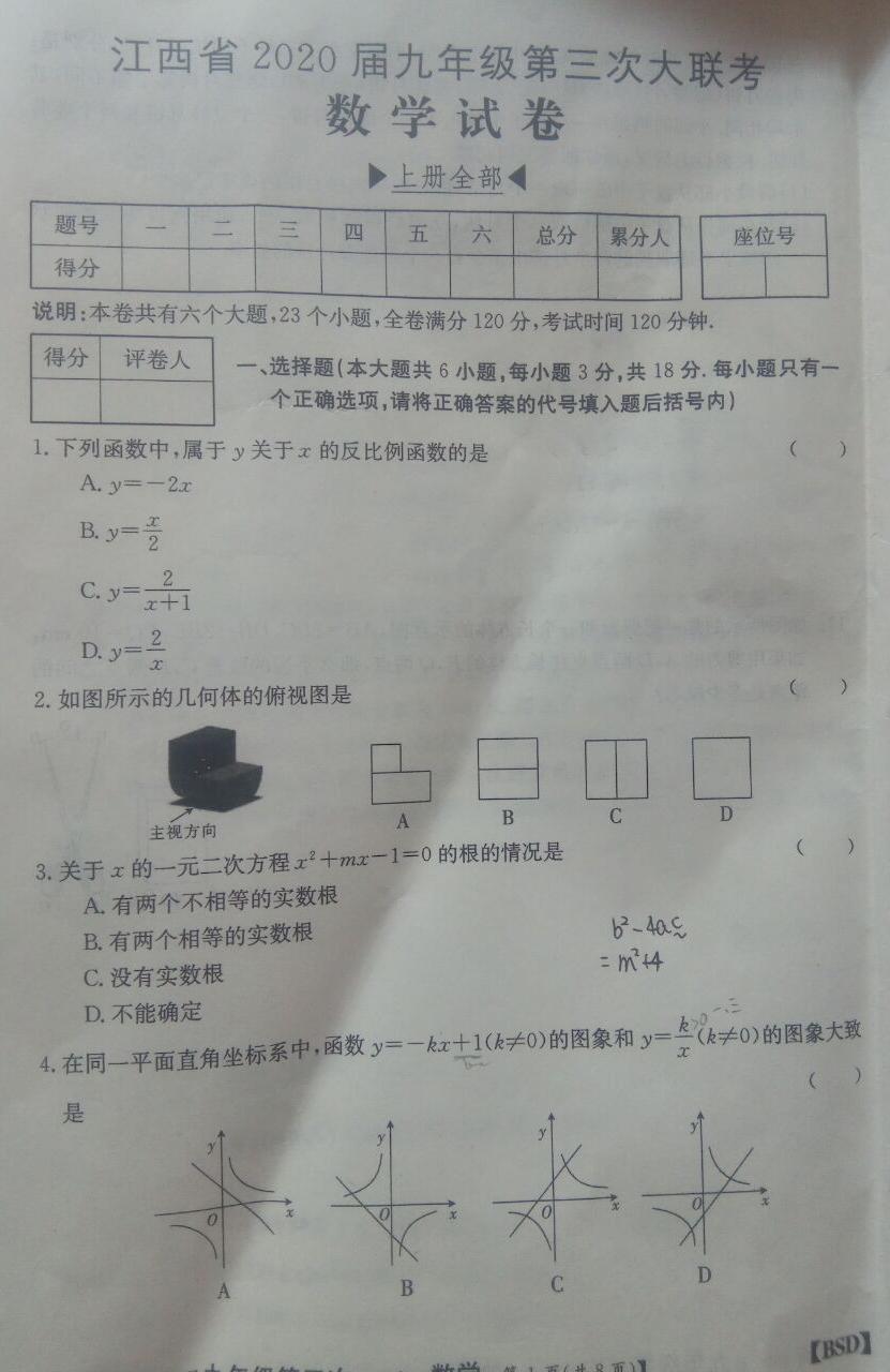 2020届江西九年级第三次测试数学试题及答案