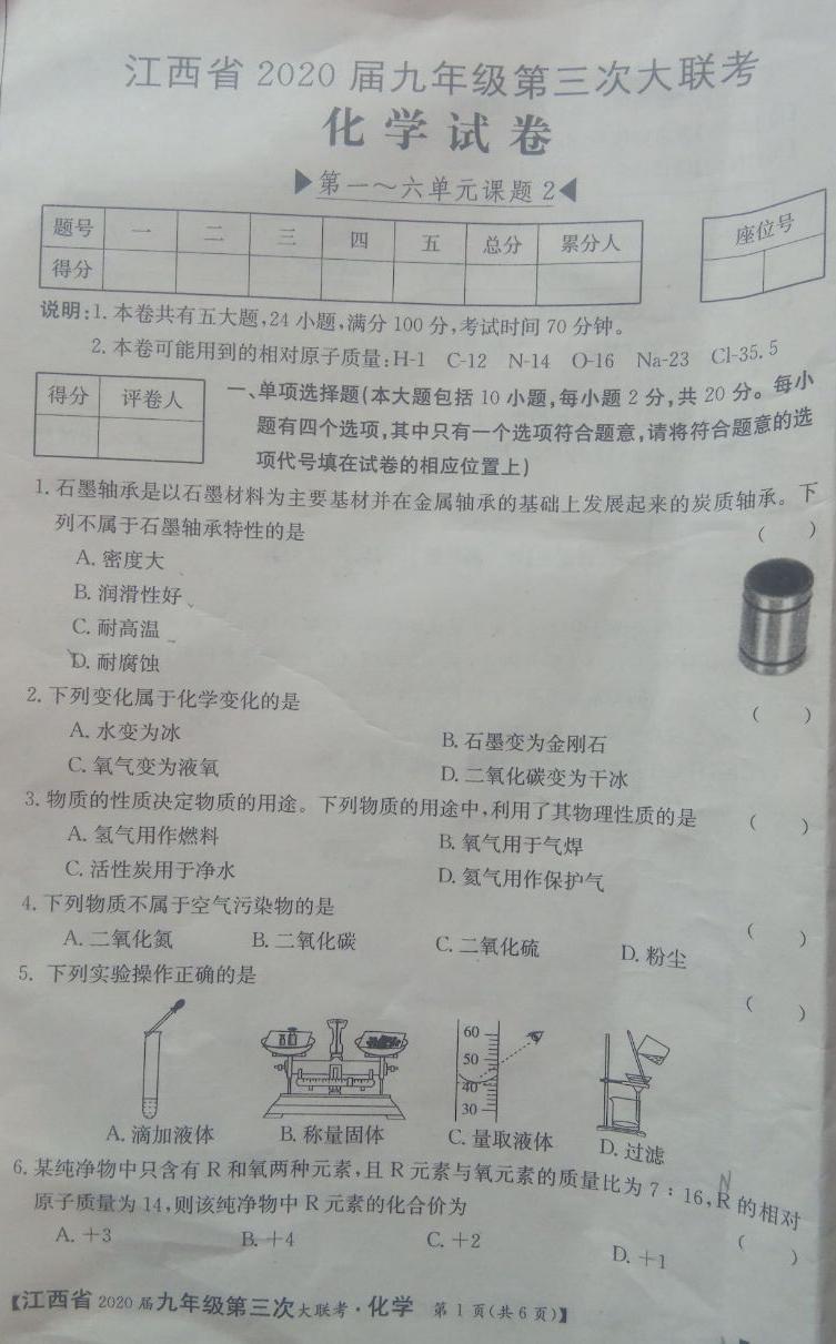 2020届江西九年级第三次测试化学试题及答案