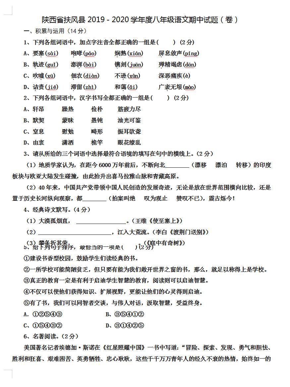 2019-2020陕西省扶风县八年级语文上册期中试题无答案