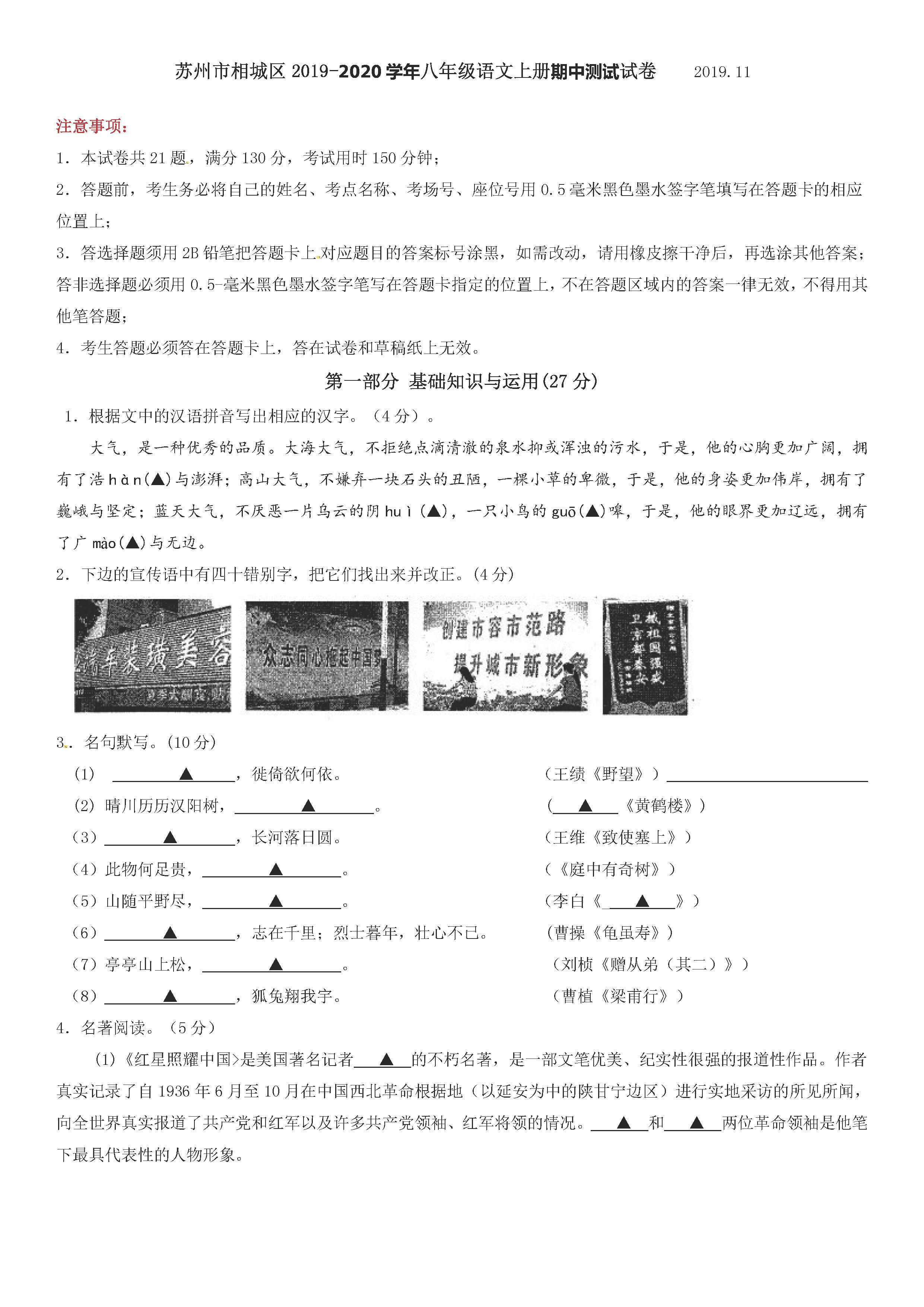 2019-2020江苏省苏州市八年级语文上册期中试题无答案