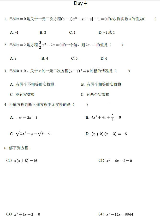 中考数学总复习之二次方程练习题四