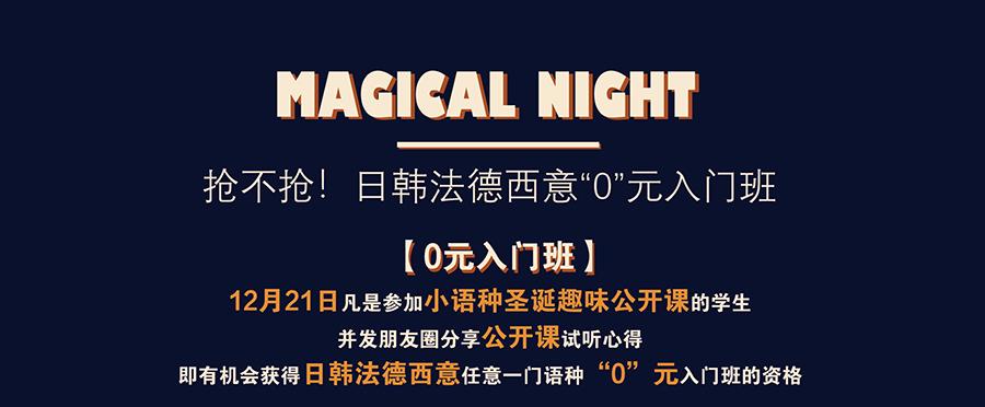 12月21日魔法狂欢夜 :等你挑战来拿0元报班资格