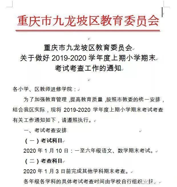 2019-2020重庆各区中学期末考时间安排汇总