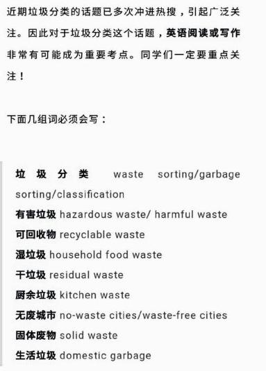 2019年12月六级作文预测及范文:垃圾分类的必要性