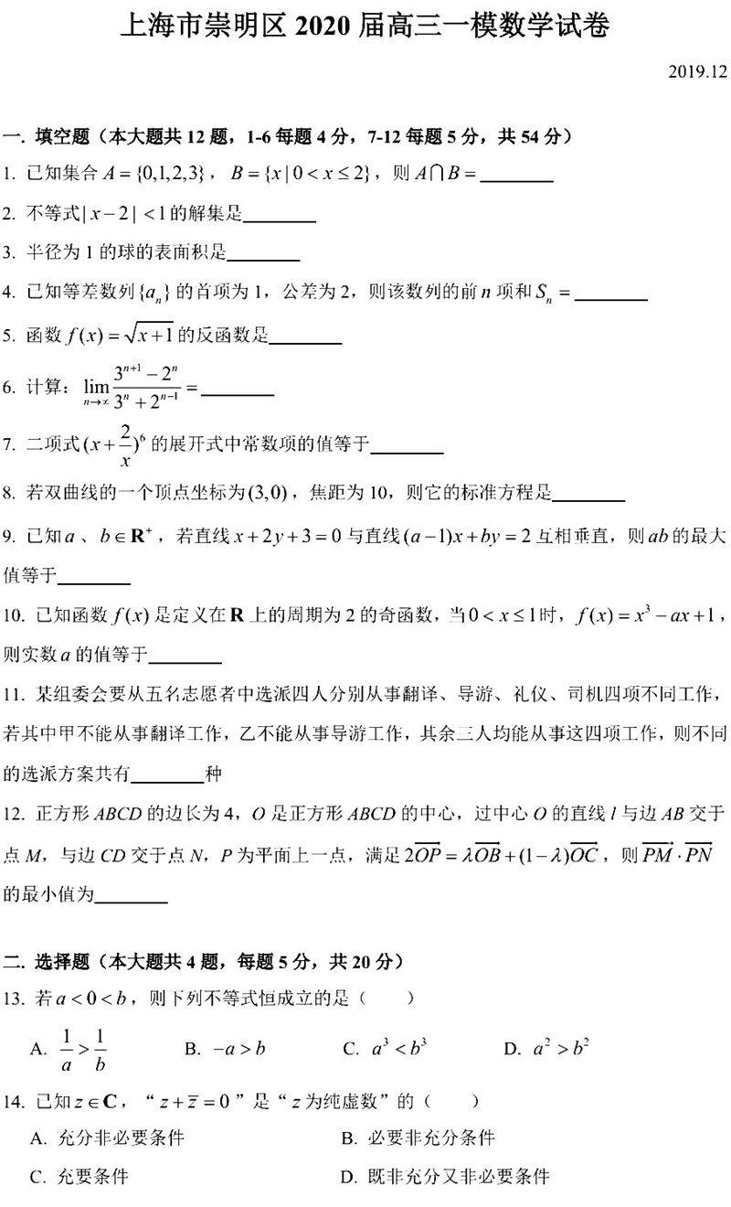 2020上海崇明高三一模(期末)数学试卷答案解析